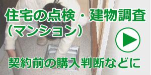 住宅の点検・建物調査(居住中のマンション)