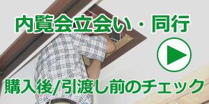 内覧会立会い・同行(竣工検査・完成検査)