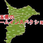 千葉県のホームインスペクション