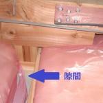 小屋裏の断熱材