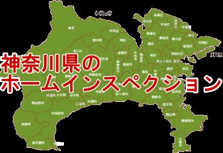 神奈川県のホームインスペクション