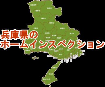 兵庫県のホームインスペクション(住宅診断)