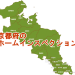 京都府のホームインスペクション(住宅診断)