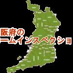 大阪府のホームインスペクション(住宅診断)