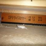 床下の土台と基礎パッキン
