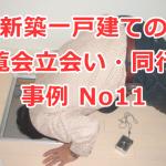 新築一戸建ての内覧会立会い・同行(完成検査)の事例 No11