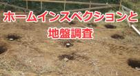 ホームインスペクションと地盤調査