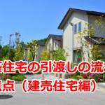 新築住宅の引渡しの流れと注意点(建売住宅編)