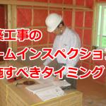 新築工事のホームインスペクションを実施すべきタイミング