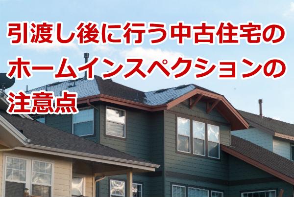 引渡し後に行う中古住宅のホームインスペクションの注意点