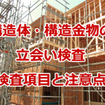 新築住宅の構造体・構造金物の立会い検査(インスペクション項目と注意点)