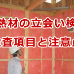 新築住宅の断熱材の立会い検査(インスペクション項目と注意点)