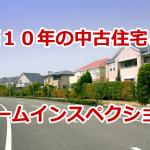 築10年の中古住宅の状態とホームインスペクション