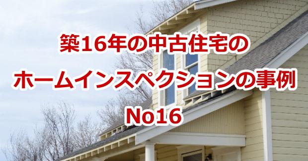 築16年の中古住宅のホームインスペクションの事例 No16