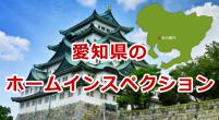愛知県のホームインスペクション(住宅診断)